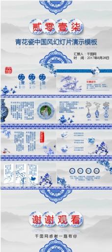 33青花瓷中国风幻灯片演示模板