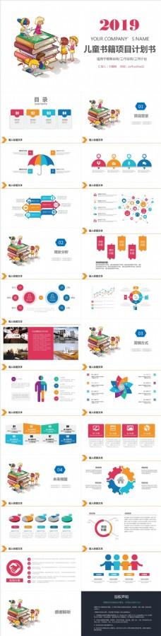 完整简约多彩儿童书籍商业项目计划书模板
