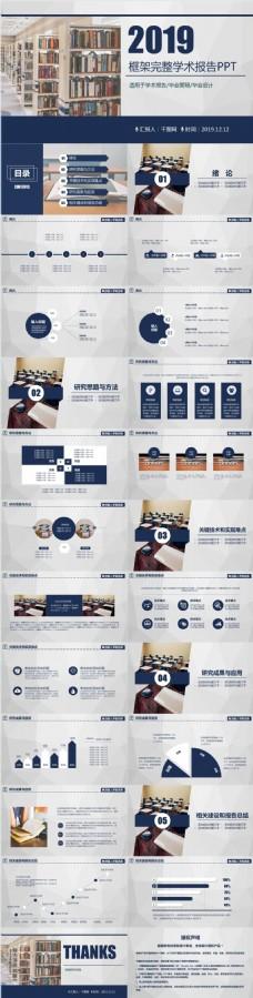 2019简约商务风蓝色学术报告PPT模板