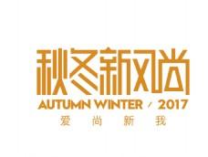 2017秋冬新风尚logo