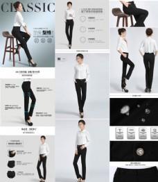 女装裤子详情页模板