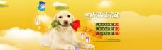 宠物店铺促销海报满减活动海报折扣模板