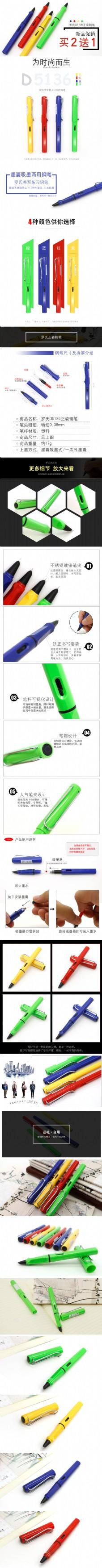 D5136罗氏钢笔