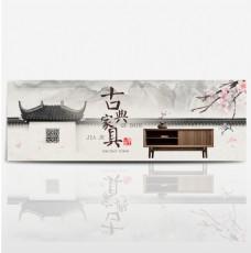 水墨风古典中国风复古红木家具家装嘉年华电商淘宝banner海报