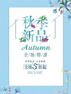秋季新品海报宣传