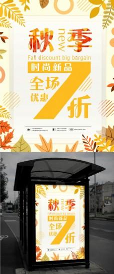 简约秋季新品促销海报