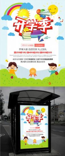 清新简约开学季大促销活动宣传海报设计
