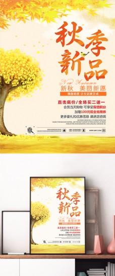 商城秋季秋季新品促销宣传海报