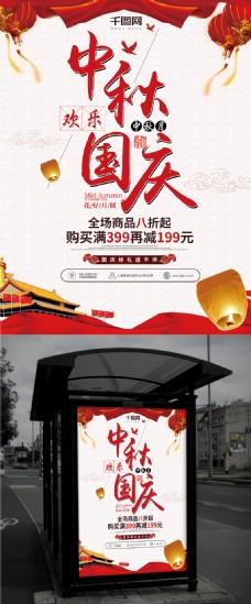 白色喜庆中秋国庆促销节日海报