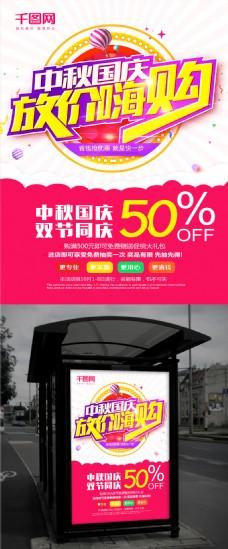 时尚中秋国庆双节促销海报