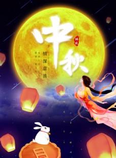 中秋浪漫海报设计