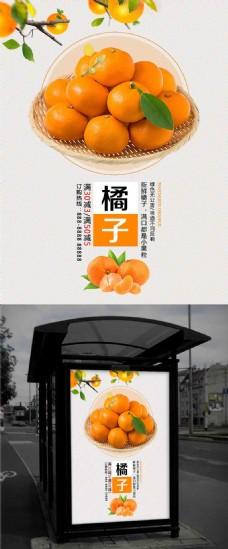秋季新鲜橘子促销水果海报设计