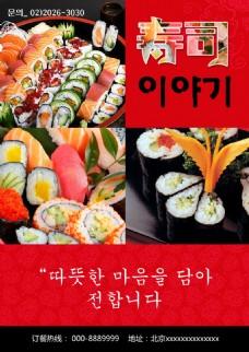 日本料理壽司大集合海報