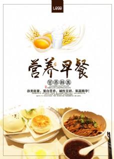 傳統營養早餐美食海報