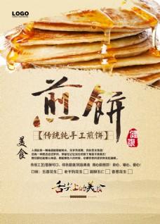 傳統純手工煎餅美食海報
