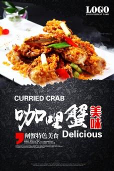 咖喱蟹美食海報