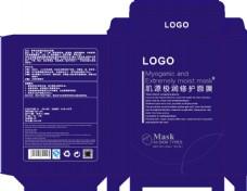 面膜盒子包装设计源文件