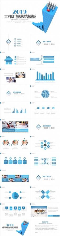 2019简约风工作PPT工作汇报计划总结通用商务PPT模板