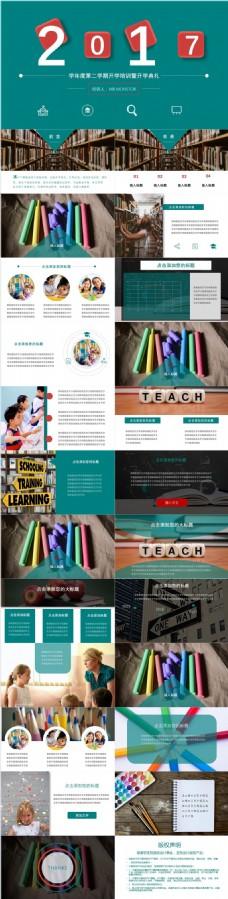 【开学季】清新教育教学培训讲座学校总结教师上课动态PPT模板