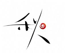 秋季艺术字设计