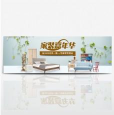 淡蓝色小清新藤叶家居嘉年华电商淘宝海报banner