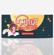 夜空月亮月饼中秋佳节促销电商淘宝海报banner
