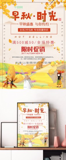 简洁清新秋季促销海报设计
