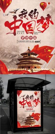 浅红色我的中国梦党建海报