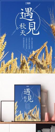 清新唯美蓝天麦子遇见秋天海报设计微信配图