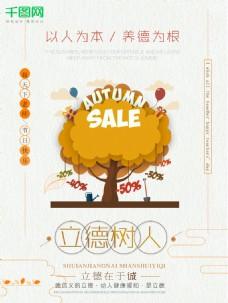 以德树人小清新教师节9月10日宣传商业海报图片