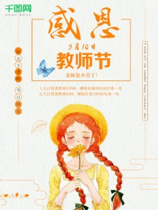 小清新感恩插画女孩教师节9月10日宣传商业海报图片