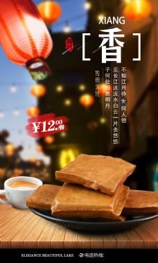 中華傳統美食海報