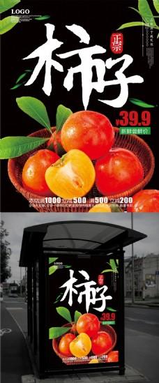 柿子水果海报柿子海报