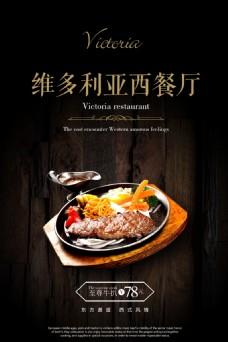 維多利亞西餐廳美食海報