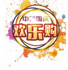 彩色中秋国庆欢乐购节日元素