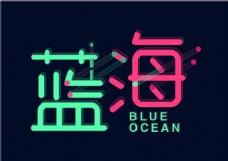 字体3D海报蓝海