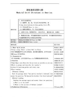 [六年级上英语]新标准第七册Module2 Unit1 Chinatown in America.