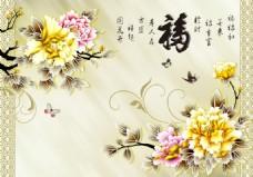 福字牡丹背景墙