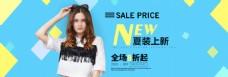 淘宝小清新时尚夏装上新促销海报