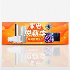 橙色潮流时尚空调冰箱家电焕新季淘宝电商海报banner