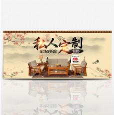 中国风古风中式家具电商淘宝海报banner家装嘉年华