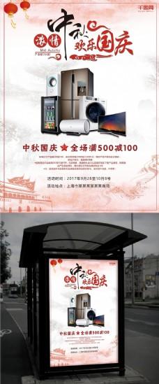 家电冰箱洗衣机中秋节促销海报设计