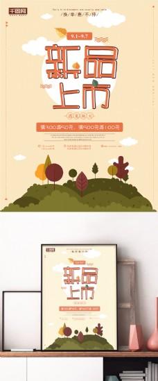 秋季新品上市打折促销海报