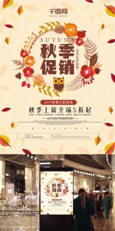 秋季促销商场秋季服装促销海报