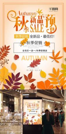 简约秋季新品预售促销活动宣传海报