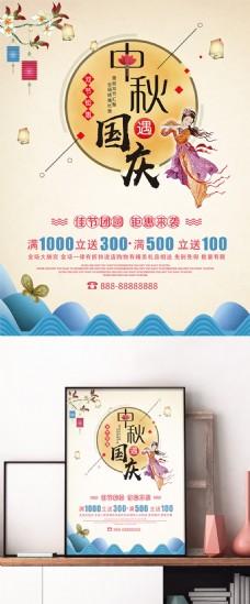 黄色简约中秋节遇上国庆节商场特惠促销海报