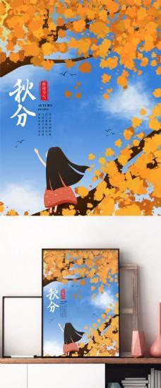 原创秋分落叶插画海报