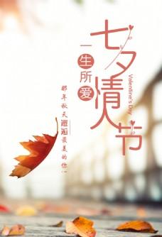 情人节节日海报设计