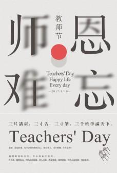 日系清新教师节海报