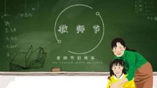 教师节海报老师黑板